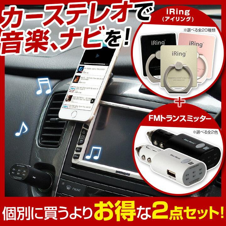 \クーポンで5%引/【このページをご覧の方限定740円割引】iRing アイリング Bluetooth FMトランスミッター お得なセット 車載 ホルダー 車載 カーナビ スタンド スマートフォン ホルダー アイフォン iPhone iPhoneSE iPhone6s iPhone6 Plus 車載ホルダー 送料無料