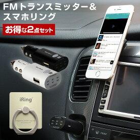 【このページをご覧の方限定740円割引】iRing アイリング Bluetooth FMトランスミッター お得なセット 車載 ホルダー 車載 カーナビ スタンド スマートフォン ホルダー アイフォン iPhone iPhoneSE iPhone6s iPhone6 Plus 車載ホルダー 送料無料