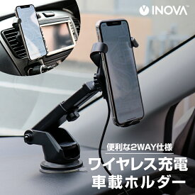 イノバ 車載ホルダー Qi 2WAY ワイヤレス充電器 急速 10W 充電 エアコン吹き出し口 スマホ 車載充電器 スマホホルダー 急速充電 車載 スマホスタンド 車 吸盤 車載用 エアコン ホルダー 充電器 iPhone ワイヤレス iPhone8 iPhoneX X Xs XR おすすめ