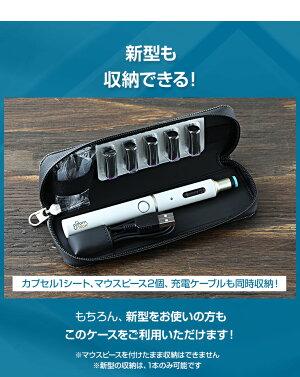 ケースアクセサリースリム純正正規品互換バッテリー2本収納コンパクト+プラス専用ケースマウスピースバッテリー2本収納ポーチカートリッジ互換