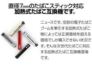 加熱式タバコ連続吸引コンパクト振動通知赤ダークレッド電子タバコ電子たばこ互換互換機互換品互換本体MOX3マルチ32019