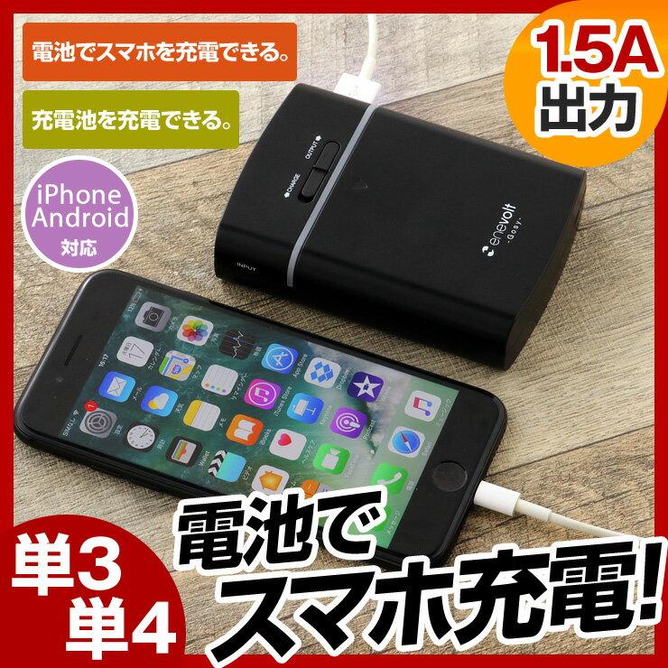 単3 単4 乾電池 充電池 モバイルバッテリー ニッケル水素 充電池 エネボルト エネロング 急速充電 1.5A スマートフォン アンドロイド アイフォン スマホ 充電器 持ち運び 携帯充電器 スマホバッテリー iPhone Xs iPhoneXs MAX XR iPhoneXR