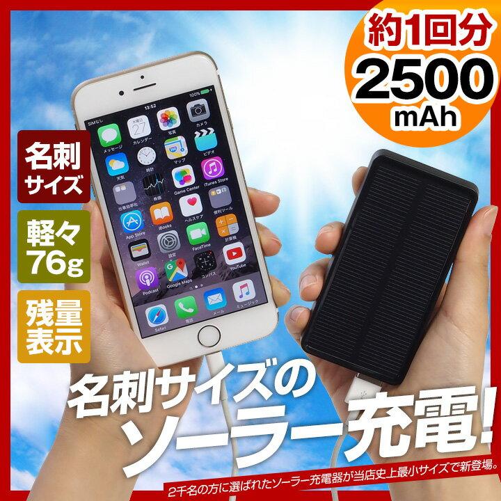 モバイルバッテリー ソーラー 2500mAh スマホ充電器 ソーラー充電器 iPhoneSE iPhone6s iPhone6 Plus スマホバッテリー アイフォン モバイルバッテリー ソーラー 携帯 充電器 ソーラーバッテリー 送料無料