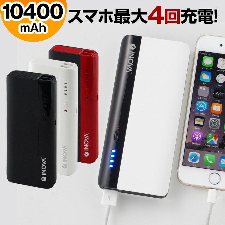 モバイルバッテリー 大容量 持ち運び充電器 iPhone 8 アイコス アイフォン スマホ ポータブル 充電器 携帯充電器 スマホバッテリー 10000mAh スマホ充電器 送料無料