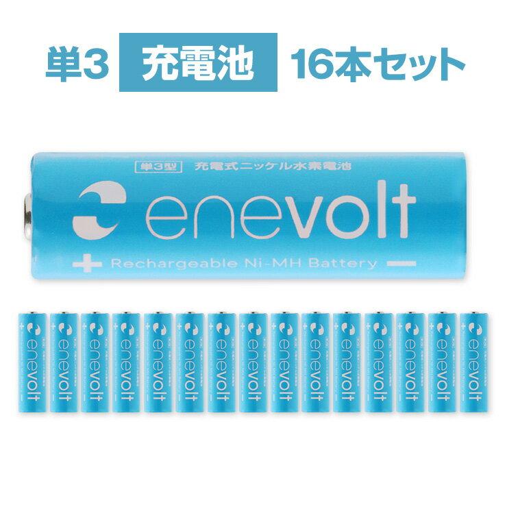 エネボルト 充電池 単3 セット 16本 ケース付 2100mAh 単3型 単3形 エネロング エネループ 互換 単三 電池