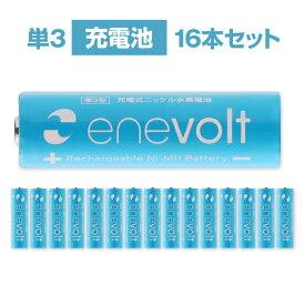 エネボルト 充電池 単3 セット 16本 ケース付 2100mAh 単3型 単3形 エネロング enelong 互換 単三 電池 充電電池 充電式電池 ミニ四駆 ラジコン 充電式乾電池