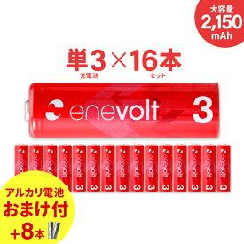 エネボルト 充電池 単3 セット 16本 ケース付 2150mAh 単3型 単3形 互換 単三 充電 電池 充電電池 充電式電池 ラジコン 充電式乾電池 おすすめ 充電地