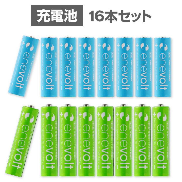 エネボルト 充電池 単3 単4 セット 16本 ケース付 単3形 2100mAh 8本 単4形 900mAh 8本 エネループ 互換 電池