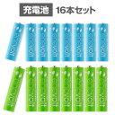 エネボルト 充電池 単3 単4 セット 16本 ケース付 単3形 2100mAh 8本 単4形 900mAh 8本 エネループ エネロング eneloo…