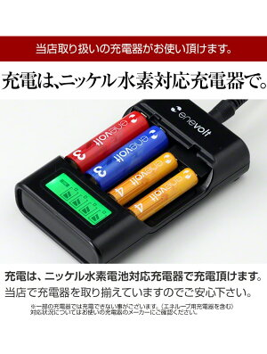 エネボルト充電池単3単4セット16本ケース付単3形2150mAh8本単4形950mAh8本単三単四充電電池充電電池充電式電池ラジコン充電式乾電池おすすめ充電地