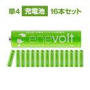 エネボルト 充電池 単4 セット 16本 ケース付 900mAh 単4型 単4形 エネロング enelong 互換 単四 電池 充電電池 充電…