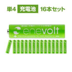 エネボルト 充電池 単4 セット 16本 ケース付 900mAh 単4型 単4形 エネロング enelong 互換 単四 電池 充電電池 充電式電池 ミニ四駆 ラジコン 充電式乾電池