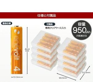 エネボルト充電池単4セット32本ケース付950mAh単4型単4形互換単四充電電池充電電池充電式電池ラジコン充電式乾電池おすすめ充電地