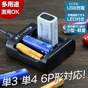 エネボルト単33000mAh充電池4本USB充電器セットケース付単3型単3形単三USB充電電池充電器単三充電電池充電式電池ラジコンおすすめ充電地