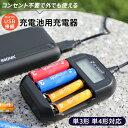 充電池 充電器 単3 単4 対応 USB充電器 モニター搭載 ニッケル水素 電池 USB接続 ACアダプタ 屋外 屋内 マルチに使え…
