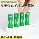 1.5V 充電池 単3 単三 充電器セット 4本 セット 1650mAh リチウムイオン充電池 単3型 単3形 充電 電池 充電器 充電電…