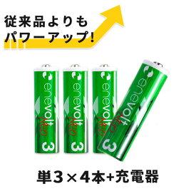 1.5V 充電池 単3 単三 充電器セット 4本 セット 1650mAh リチウムイオン充電池 単3型 単3形 充電 電池 充電器 充電電池 充電式電池 在宅 おもちゃ おすすめ 充電地 enevolt NEO エネボルト ネオ ミニ四駆 uu