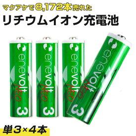 1.5V 充電池 単3 4本セット 単三 1650mAh リチウムイオン充電池 単3型 単3形 充電 電池 充電電池 充電式電池 在宅 おもちゃ おすすめ 充電地 enevolt NEO エネボルト ネオ ミニ四駆