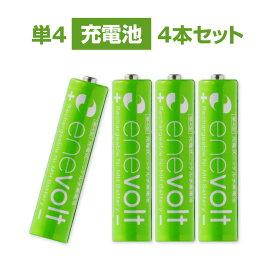 エネボルト 充電池 単4 セット 4本 ケース付 900mAh 単4型 単4形 エネロング エネループ eneloop enelong 互換 単四 電池 充電電池 充電式電池 ミニ四駆 ラジコン