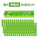 エネボルト 充電池 単3 セット 64本 ケース付 900mAh 単3型 単3形 エネロング エネループ eneloop enelong 互換 単三 …
