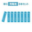 エネボルト 充電池 単3 セット 8本 ケース付 2100mAh 単3型 単3形 エネロング エネループ eneloop enelong 互換 単三 …