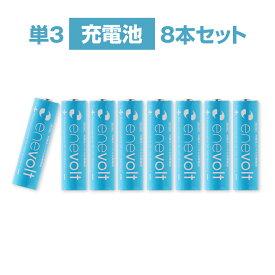エネボルト 充電池 単3 セット 8本 ケース付 2100mAh 単3型 単3形 互換 単三 充電 電池 充電電池 充電式電池 ラジコン 充電式乾電池