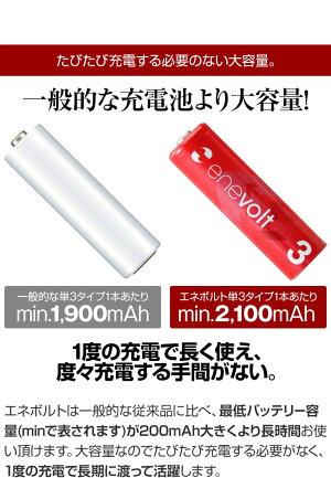 エネボルト単32150mAh充電池8本USB充電器セットケース付単3型単3形単三USB充電電池充電器単三充電電池充電式電池ラジコンおすすめ充電地