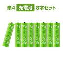 エネボルト 充電池 単4 セット 8本 ケース付 900mAh 単4型 単4形 単四 充電 電池 充電電池 充電式電池 ラジコン 充電…