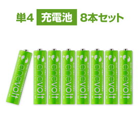 エネボルト 充電池 単4 セット 8本 ケース付 900mAh 単4型 単4形 単四 充電 電池 充電電池 充電式電池 ラジコン 充電式乾電池