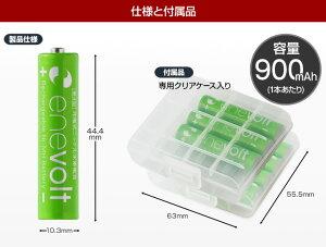 エネボルト充電池単4セット8本ケース付900mAh単4型単4形エネロングエネループ互換単四電池