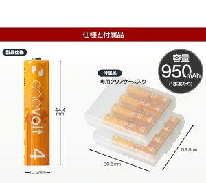 エネボルト単4950mAh充電池8本USB充電器セットケース付単4型単4形単四USB充電電池充電器単四充電電池充電式電池ラジコンおすすめ充電地