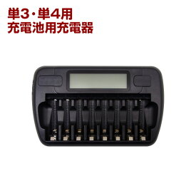 エネボルト 充電器 単3 単4 充電池 8本 充電 エネロング エネループ 電池 充電器 リフレッシュ機能 ディスプレイ