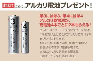 充電池単3形大容量2150mAh!約1000回繰り返し使える乾電池タイプ充電器バッテリー単3形電池4本セット【新品】送料無料