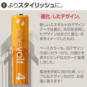 充電池単4形大容量900mAh!約1000回繰り返し使える乾電池タイプ