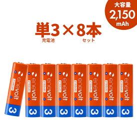 【累計販売数520万本】 エネボルト 充電池 単3 セット 8本 ケース付 2150mAh 単3型 単3形 互換 単三 充電 電池 充電電池 充電式電池 ラジコン 充電式乾電池 おすすめ 充電地 じゅうでんち
