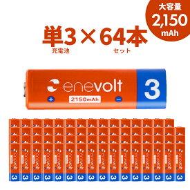 エネボルト 充電池 単3セット 64本 ケース付 2150mAh 単3型 単3形 互換 単3 充電 電池 おすすめ 充電地 じゅうでんち