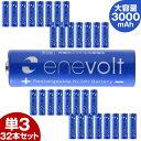 エネボルト 充電池 単3 セット 32本 ケース付 3000mAh 単3型 単3形 エネロング エネループ プロ eneloop enelong 互換…