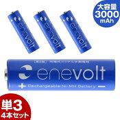 新しい充電池エネボルト大容量3000mAh単3形4本セット