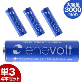 エネボルト 充電池 単3 セット 4本 ケース付 3000mAh 単3型 単3形 互換 単三 充電 電池 充電電池 充電式電池 ラジコン 充電式乾電池