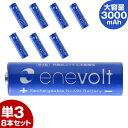 エネボルト 充電池 単3 セット 8本 ケース付 3000mAh 単3型 単3形 互換 単三 充電 電池 充電電池 充電式電池 ラジコン…