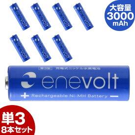 エネボルト 充電池 単3 セット 8本 ケース付 3000mAh 単3型 単3形 互換 単三 充電 電池 充電電池 充電式電池 ラジコン 充電式乾電池