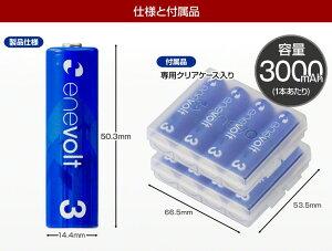 エネボルト充電池単3セット8本ケース付3000mAh単3型単3形互換単三充電電池充電電池充電式電池ラジコン充電式乾電池おすすめ充電地