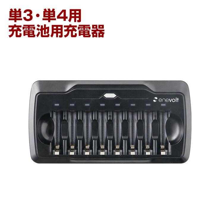 エネボルト 充電器 単3 単4 充電池 8本 充電 エネロング エネループ 互換 電池 充電器 リフレッシュ機能 uu