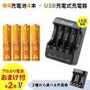 エネボルト 単4 950mAh 充電池 4本 USB 充電器 セット ケース付 単4型 単4形 単四 USB 充電 電池 充電器 単四 充電電…