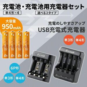 エネボルト単4950mAh充電池4本USB充電器セットケース付単4型単4形単四USB充電電池充電器単四充電電池充電式電池ラジコンおすすめ充電地