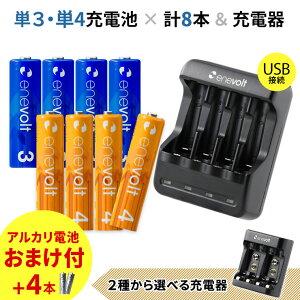 エネボルト単4950mAh充電池4本単33000mAh充電池4本USB充電器セット
