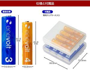 エネボルト単4950mAh充電池4本単32150mAh充電池4本USB充電器セット