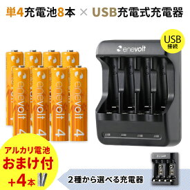 エネボルト 単4 950mAh 充電池 8本 USB 充電器 セット ケース付 単4型 単4形 単四 USB 充電 電池 充電器 単四 充電電池 充電式電池 ラジコン おすすめ 充電地