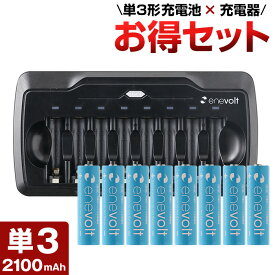 エネボルト 充電池 充電器セット 単3 セット 8本 ケース付 2100mAh 単3型 単3形 充電 電池 充電器 単三 充電電池 充電式電池 ラジコン