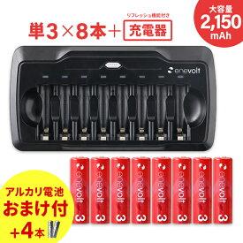 エネボルト 充電池 充電器セット 単3 セット 8本 ケース付 2150mAh 単3型 単3形 充電 電池 充電器 単三 充電電池 充電式電池 ラジコン おすすめ 充電地
